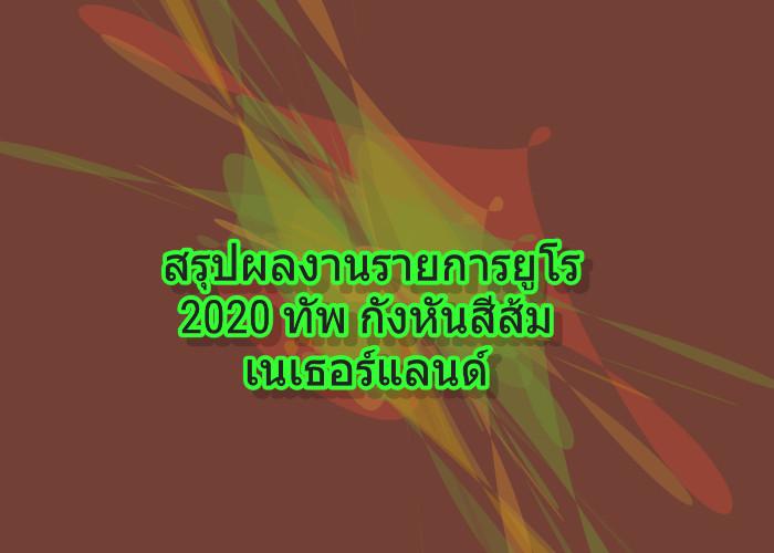 สรุปผลงานรายการยูโร 2020 ทัพ กังหันสีส้ม เนเธอร์แลนด์